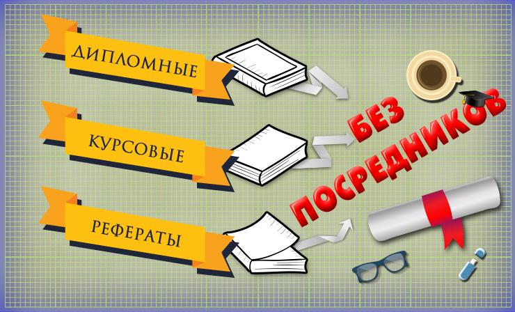 РедДиплом выполнение студенческих работ на заказ reddiplom Дипломные Курсовые Рефераты