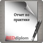 Отчёт о практике на заказ с гарантией reddiplom Отчет по практике на заказ