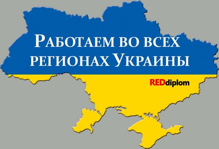 Дипломные работы по управлению персоналом на заказ reddiplom Дипломные работы на заказ по всей Украине